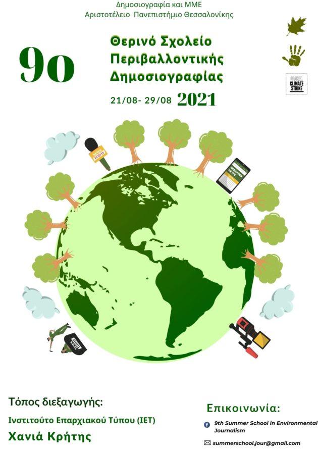 9o Θερινό Σχολείο Περιβαλλοντικής Δημοσιογραφίας στα Χανιά